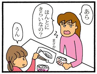 好き嫌い03