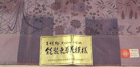0917羽織道行コート