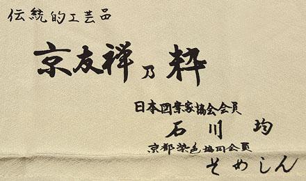 0323京友禅小紋