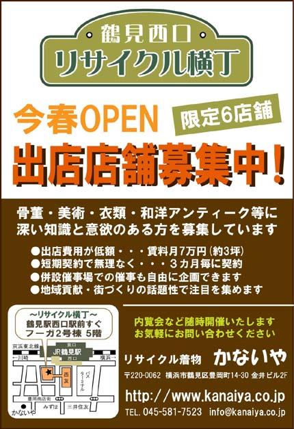 リサイクル横丁お知らせ