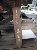 kinariちゃんのわディスプレイ 014