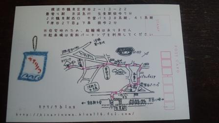 なつまつりDM 002