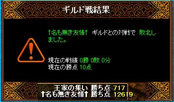 09/10/17 Gv結果
