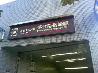 ochiainagaaki