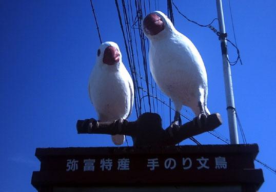 文鳥オブジェ
