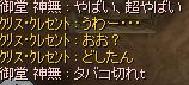 120331超やべぇ