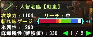 人智老臨【紅嵐】