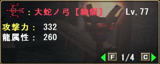 絢爛弓12