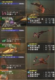HCヒプ武器3種