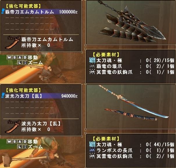 HC太刀2本