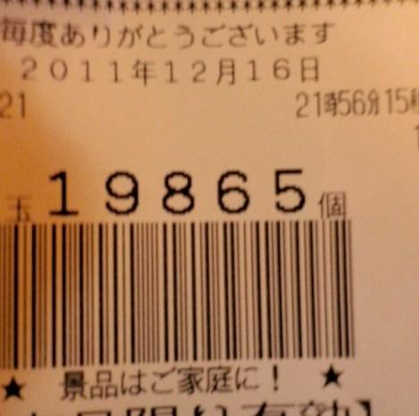 2011.12.16 福音ライト記録 19865個