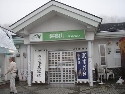会津磐梯山SA