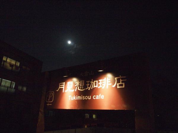月見想珈琲店1