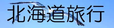 日本ブログ村・北海道旅行ランキングへ