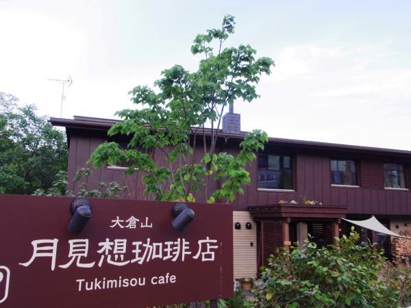 月見想珈琲店2