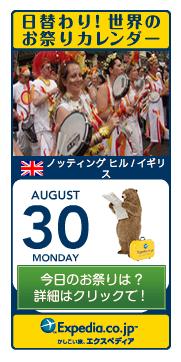 世界のお祭り日替わりカレンダー
