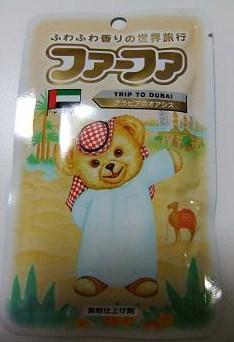 ドバイ/アラビアのオアシス