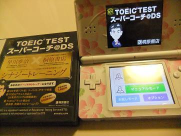 TOEIC(R) TEST スーパーコーチ@DS