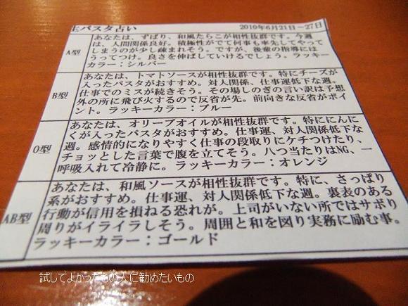 赤坂パスフェ