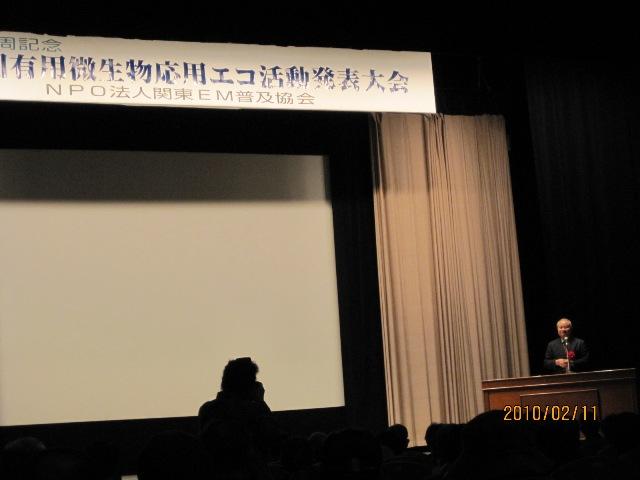 第2回関東EM発表会in嵐山
