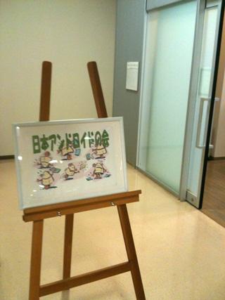 日本androidの会浜松支部キックオフミーティング
