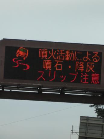 交通情報!