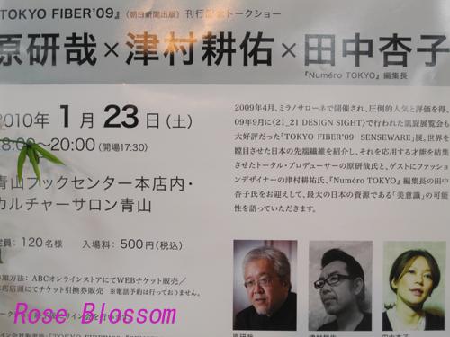 TokyoFiberboardbig.jpg