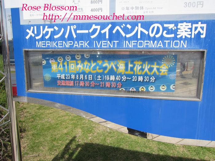 board20110806.jpg