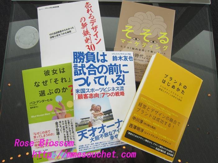 books20110812.jpg