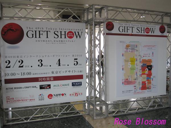 giftshow20100202.jpg