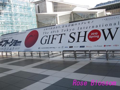 giftshow20100203.jpg