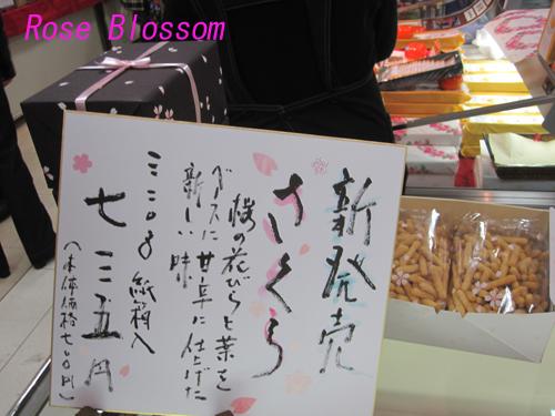 karintou20100209.jpg