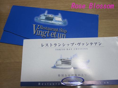 ticket20100206.jpg