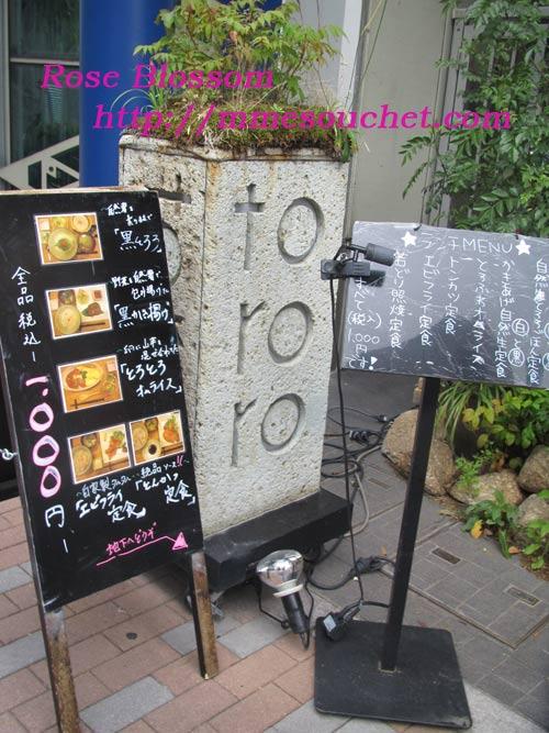 tororo20110626.jpg