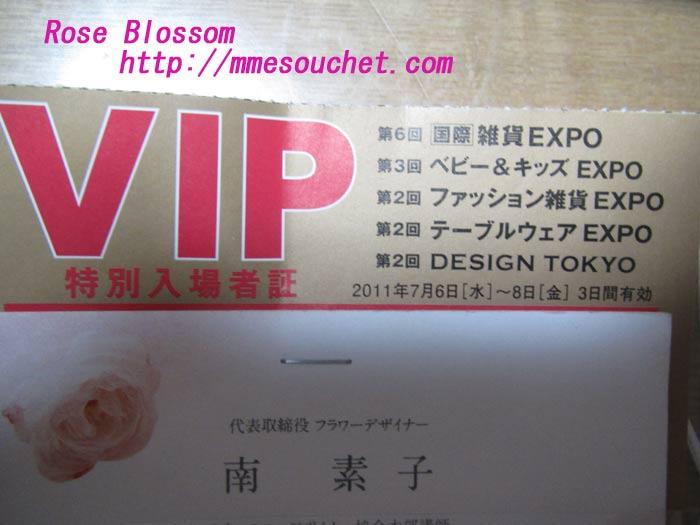 vip20110707.jpg