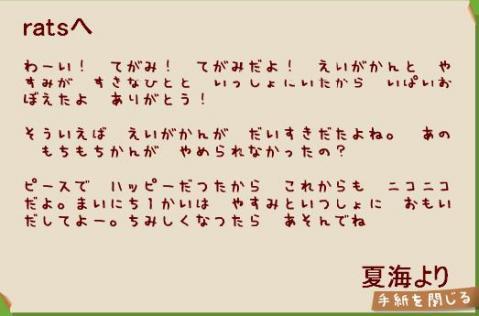 夏海の手紙