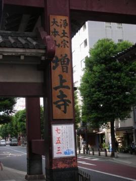 ブログネタ 東京タワー&増上寺 001