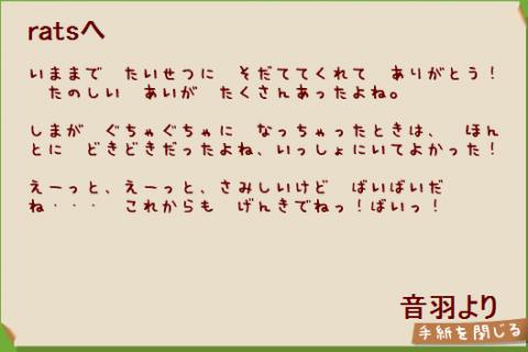 音羽の手紙