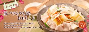 ミツカン「鍋なび」