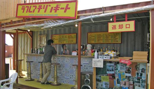 神戸ビエンナーレ2009・ ラフレアチリンギート-3