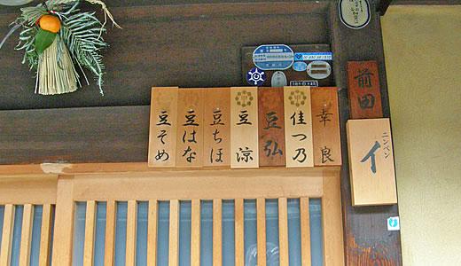 2010新春の京都(3)-3