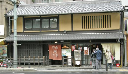 四条京町家-1