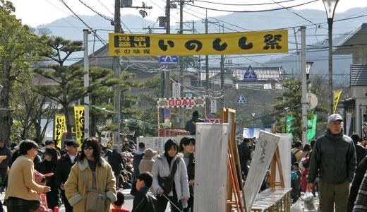 第7回いのしし祭 in 丹波篠山