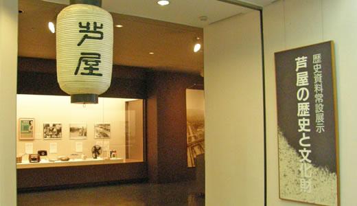 六甲山と芦屋の歴史2010-1