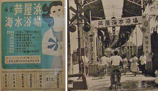 六甲山と芦屋の歴史2010-2