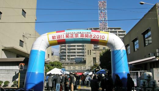 菊正宗酒蔵嘉宝蔵 蔵開き2010-1