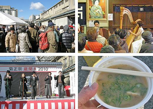 菊正宗酒蔵嘉宝蔵 蔵開き2010-2
