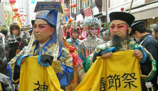 神戸南京町春節祭2010中国史人游行