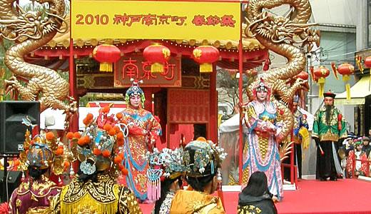 神戸南京町春節祭2010中国史人游行(2)-1