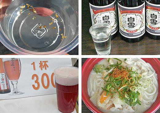 第14回清酒白雪蔵まつり(2)-2